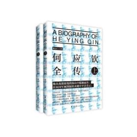 何应钦全传(全2册)