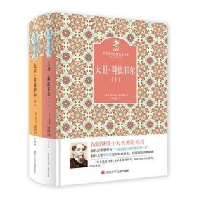 世界文学经典名家名作:大卫.科波菲尔.全二册(精装版)