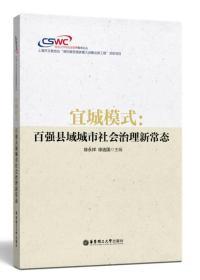 宜城模式:百强县域城市社会治理新常态