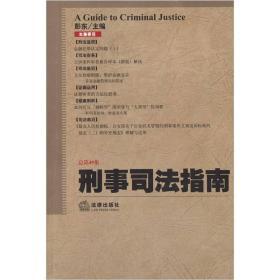 刑事司法指南(2012年第1集 总第49集)