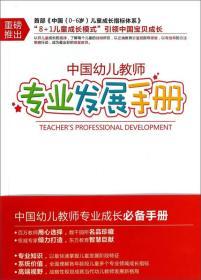 中国幼儿教师专业发展手册