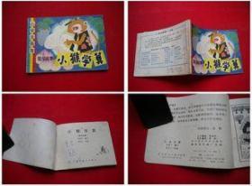 《小猴学算》,辽美1983.2一版一印13万册。7694号,连环画