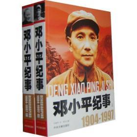 1904-1997邓小平纪事(全三册)