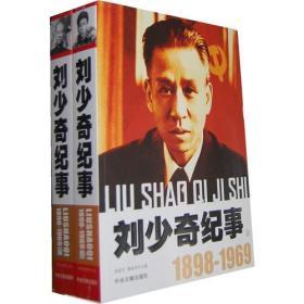 刘少奇纪事1898-1969【2册】  F1