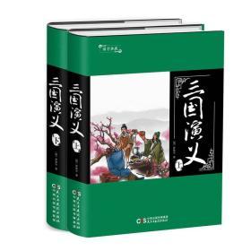国学典藏:三国演义(套装上下册)
