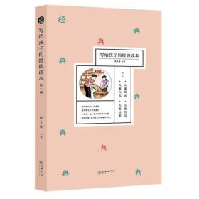 印刻·写给孩子的经典读本(第一辑)