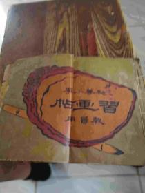 习画帖(光绪三十二年出版)