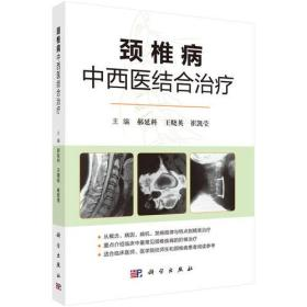 頸椎病中西醫結合治療