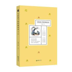 印刻·写给孩子的经典读本(第二辑)