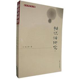 孙正聿哲学文集:辩证法研究 (全二册)