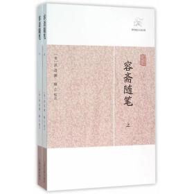 容斋随笔(上下)二册。