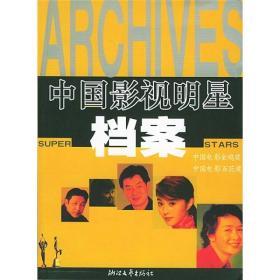 中国影视明星档案