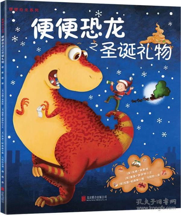 ¥(绘本)便便恐龙系列(全3册):便便恐龙之圣诞礼物/便便恐龙之遨游太空/便便恐龙之魔法秋千