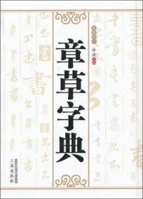 正版现货 章草字典出版日期:2015-03印刷日期:2015-03印次:2/1