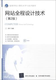 高等学校计算机科学与技术教材:网站全程设计技术(第2版)