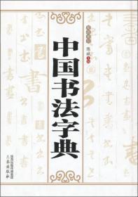 中国书法字典