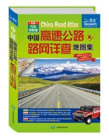 中國高速公路及路網詳查地圖集