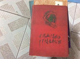 毛主席语录日记本