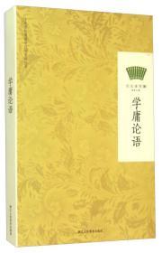 学庸论语:方太青竹简