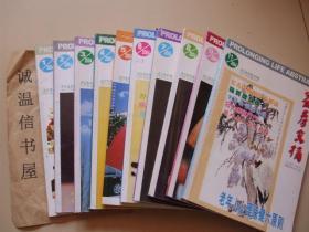 益寿文摘2004年1、2、3、4、5、6、7、8、9、11期) 【10本合售】
