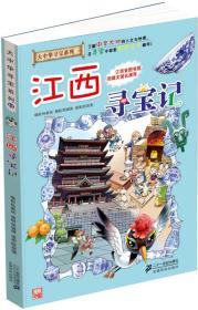 我的第一本大中华寻宝漫画书 江西寻宝记
