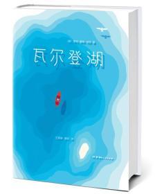 瓦尔登湖(2017未删节全新珍藏版,梭罗200周年诞辰纪念插图本)作家榜出品