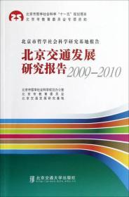 北京交通发展研究报告(2009-2010)