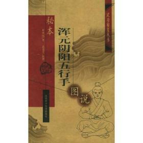 秘本浑元阴阳五行手图说——武功秘笈丛书.第1辑