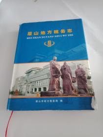 眉山地方税务志(1997.8_2007.6)书衣旧 见图 书品相好