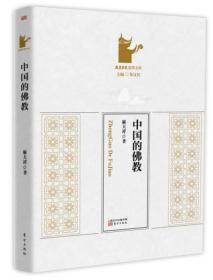 岳麓书院国学文库--中国的佛教