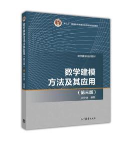 【二手包邮】数学建模方法及其应用(第3版) 韩中庚 高等教育出版