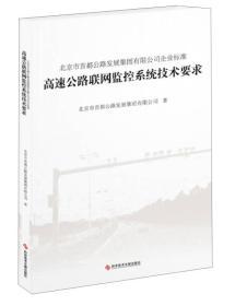 高速公路联网监控系统技术要求