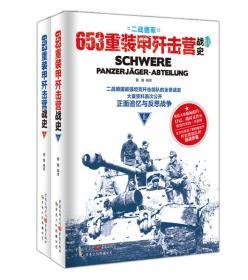 653重装甲歼击营战史(上、下册)