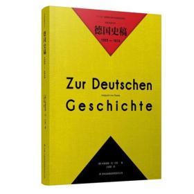德国史稿:1555—1618