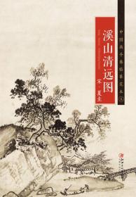 中国画手卷临摹范本五溪山清远图