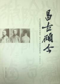昌古硕今(纪念吴昌硕先生诞辰一百七十周年特展图录)