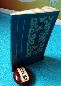 【荆楚岁时记】宋金龙校注。宋金龙,1944年生,山西定襄人。上世纪六十年代对古籍《荆楚岁时记》进行搜辑整理,悉心标点、校勘、注释、辑佚,本书约11万字,自然旧,131页到最有一页上角缺角,书口有污渍(已打理过),书的右上角有水渍,19页、29页、37页有污渍,内有轻度霉味,书脊角轻微磕碰,书皮有折痕