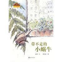 小蜗牛自然图画书系:带不走的小蜗牛.有一颗植物叫龙葵.五月木棉飞.无尾凤蝶的生日(全四册)