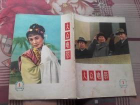 大众电影  1958年1.4.5.9.10.11.12.17【8本】