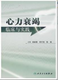 北京朝阳医院院庆专著-心力衰竭临床与实践 9787117098953 杨新春 人民卫生出版社 2008年03月
