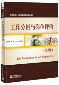 工作分析与岗位评价 第二版第2版 杨明海 电子工业出版社