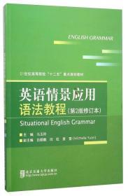 英语情景应用语法教程