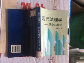 现代法理学:历史与理论(95年1版1印5000册)