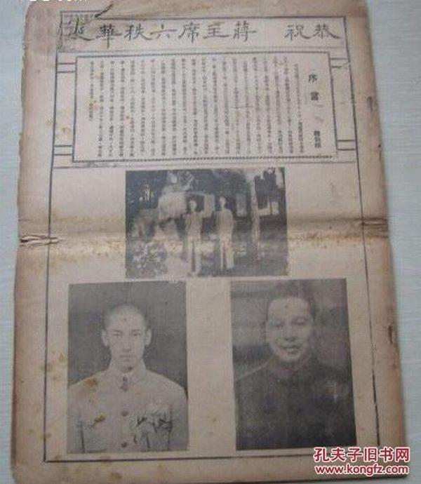 ��绁���涓诲腑��绉╁��璇�锛�8寮����炬��锛�1946骞村���� ����姝g��