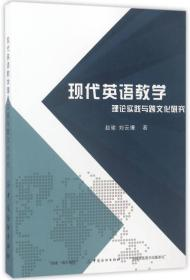 现代英语教学理论实践与跨文化研究
