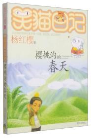 笑猫日记:樱桃沟的春天 杨红樱 明天出版社 9787533260958
