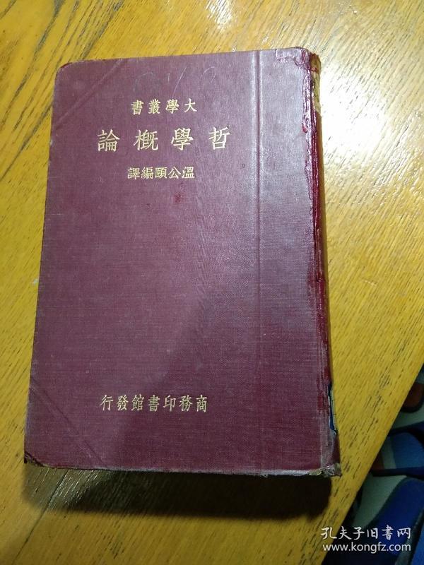 大学丛书哲学概论 温公颐编印(民国硬精)