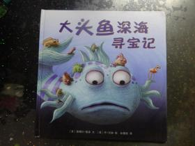 (绘本)大头鱼深海寻宝记