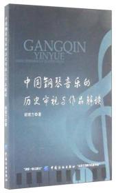 中国钢琴音乐的历史审视与作品解读