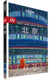 Lonely Planet旅行指南系列-IN·北京(第二版)